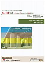 SCBR工法