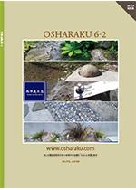 自然石【ミストラル・イエロー】