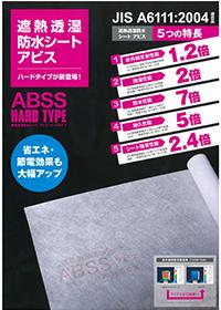 遮熱透湿防水シート【ABSS(アビス) ハードタイプ】
