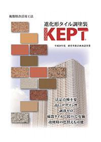 KEPT 進化形タイル調塗装