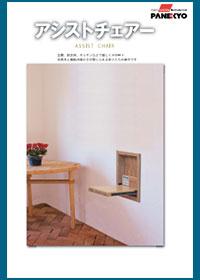 壁面収納折りたたみ椅子【アシストチェアー】