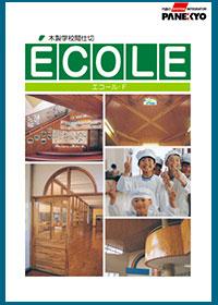 木製学校間仕切【ECOLE/エコール・F】