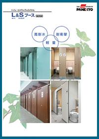 トイレ・シャワーブースパネル【L&Sブース】