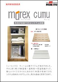 システム収納【ミューレックス キューム】
