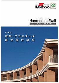 ハーモニアス ウォール
