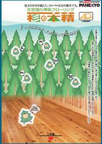 圧密強化無垢フローリング【杉の木精(こだま)】