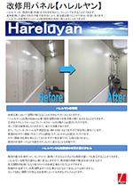 改修用パネル【ハレルヤン】