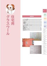 高性能グラスウール断熱材【eキューズ EQS系】