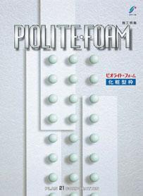 ピオライト・フォーム