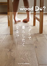 リボス自然オイル塗装無垢フローリング【エコプレーゼ・カバ】