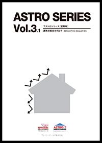 アルミ遮熱シート 【アストロフォイル】
