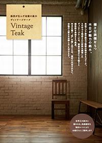 【ヴィンテージチーク】銘木チークの中でも熟成された素材