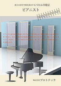 音と風のないパネル型冷暖房システム【ピアニスト】