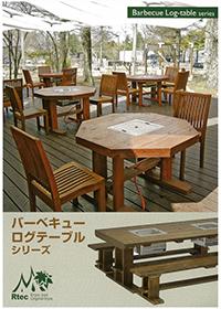 バーベキューログテーブル