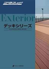 人工木材【プラスッド】デッキシリーズ(デッキND)