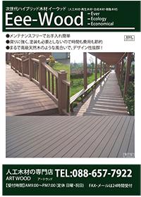 オリジナル人工木材【Eee-Wood】ルーバー(2×4サイズ柱材)