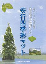ユニット式植栽マット【安行四季彩マット】