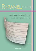 【サカイリブ】Rパネル【不燃/曲面用内装材】