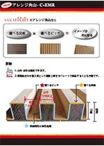 【サカイリブ】不燃内装材3Dパネル【木質系】