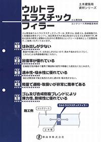 ゴム発泡体コンクリート用伸縮目地材【ウルトラエラスチックフィラー】
