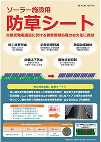 ソーラー施設用【防草シート】