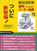ソーラー金具【重ね式直付】