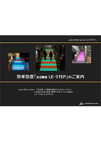 Light Effect光階段「LE-STEP」