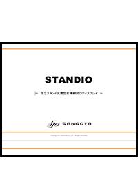 デジタルサイネージ LEDビジョン 「STANDIO」