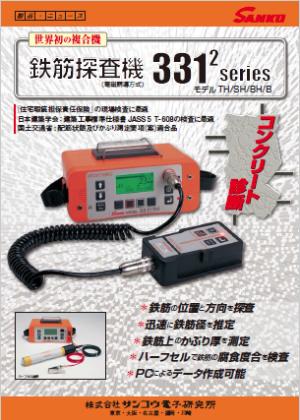 鉄筋探査機 3312シリーズ