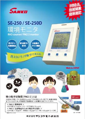 環境モニタ SE-250/SE-250D
