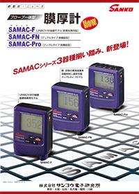 膜厚計 SAMAC-FN/Pro