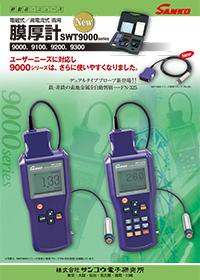 膜厚計 SWT9000 / 9100