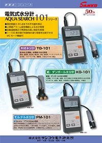 モルタル水分計 PM-101