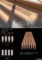 木製床ガラリ【Airtool-Ⅱ(エアトオル-2)】