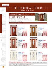 サーマスルー社製玄関ドア