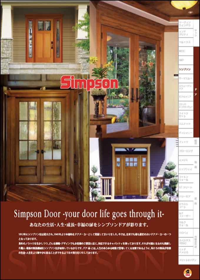 シンプソン製 玄関ドア