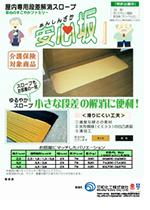 屋内専用段差解消スロープ【安心坂】