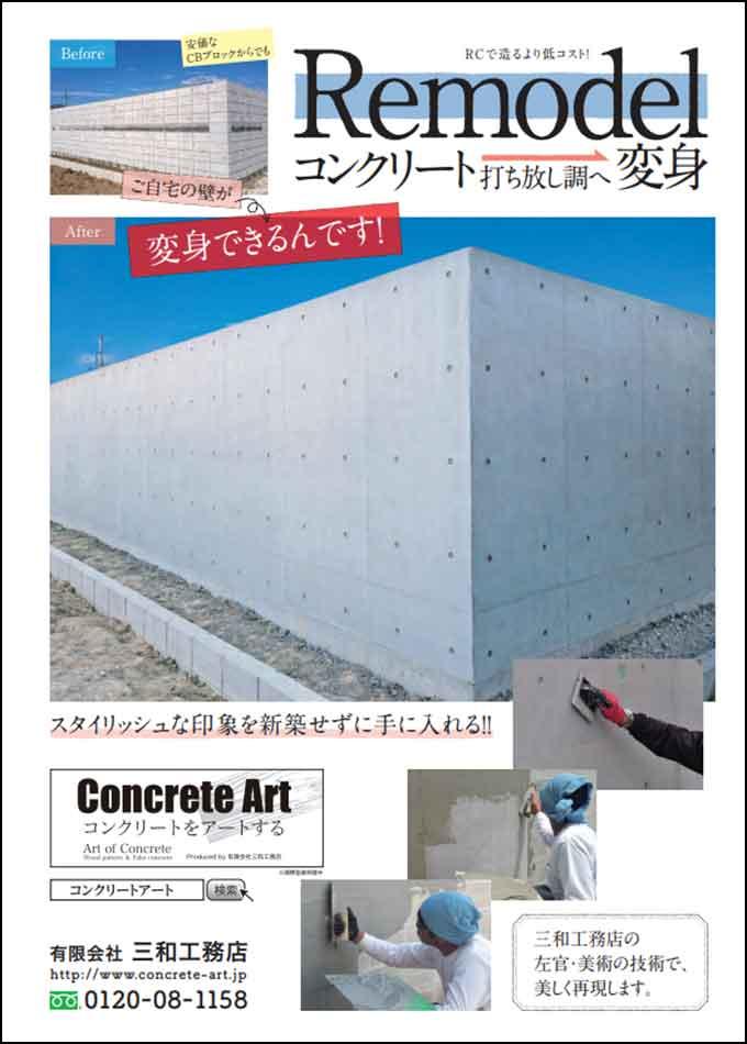 コンクリートアートシリーズ【コンクリート打ち放し調デザイン】CBブロック編