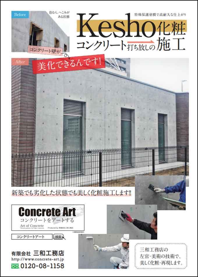 コンクリートアートシリーズ【コンクリート打ち放し 化粧施工】