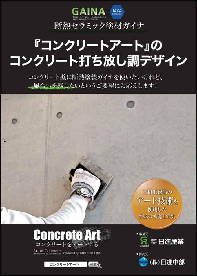 コンクリートアートシリーズ【断熱セラミック塗材・ガイナ コンクリート打ち放し調デザイン】