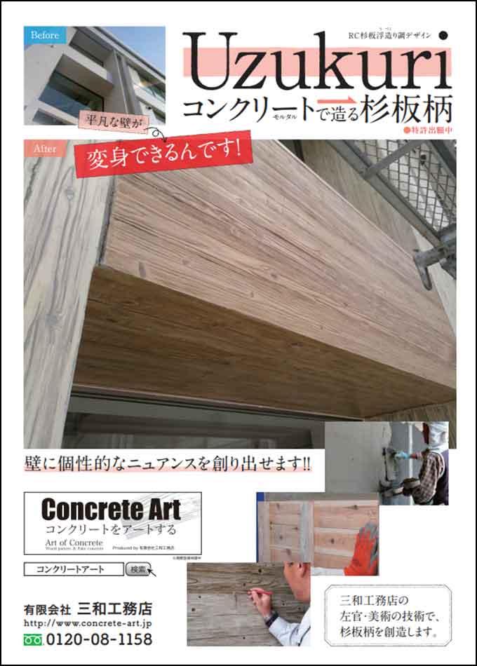 コンクリートアートシリーズ【杉板浮造り調デザイン】