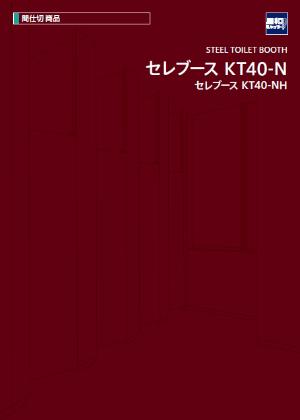 トイレブース【セレブースKT40-N/KT40-NH】