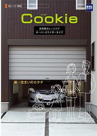 スチール製ガレージドア【クッキー】