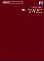 トイレブース【セレブースKT40-N】
