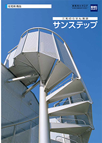 らせん階段【サンステップ】