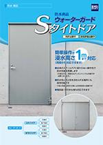 鋼製重量防水ドア【ウォーターガード Sタイトドア】
