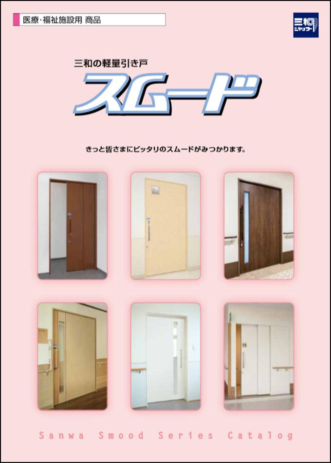鋼製引き戸 【スムードSシリーズ 窓付特定防火設備(YAG) 戸袋ボード納まり】