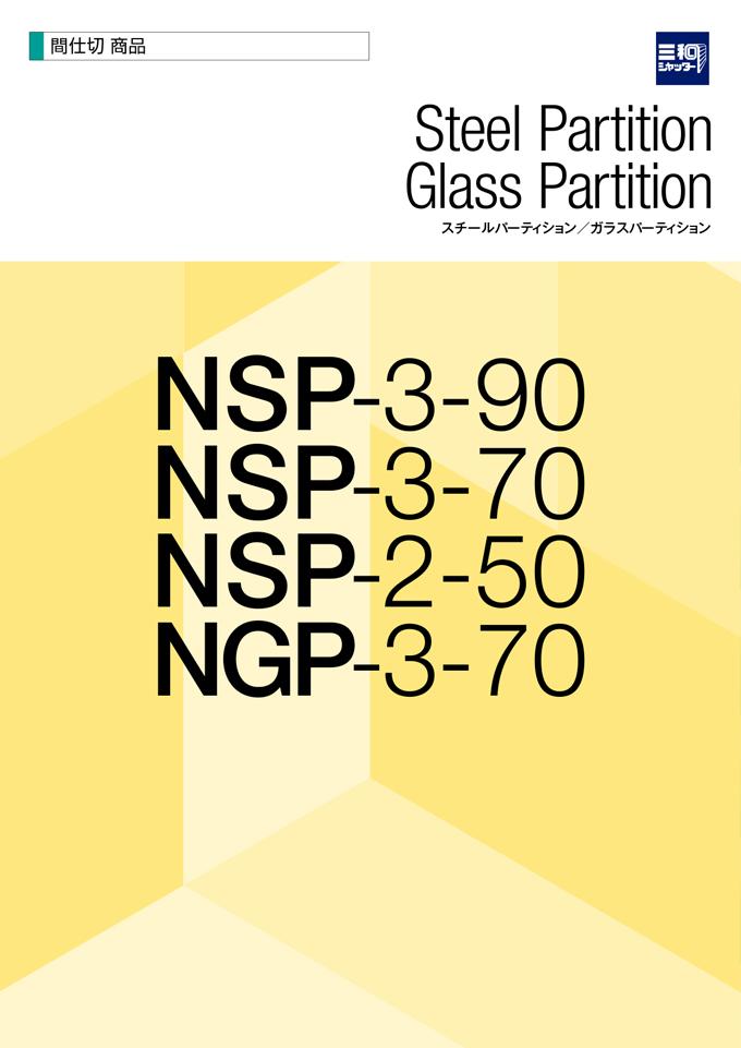 スチールパーティション/ガラスパーティション