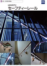 LED手すり【セーフティーレール】