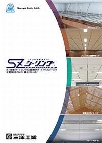 耐震天井【SZⅠ耐震天井・SZⅡ耐震天井/SZⅡ特定耐震天井】